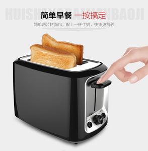 家用烤面包机 全自动2片土司机